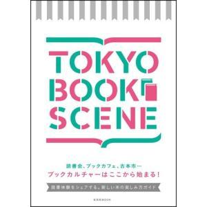 TOKYO BOOK SCENE  B:良好 F0620B|souiku-jp