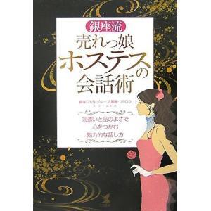 銀座流売れっ娘ホステスの会話術―気遣いと品のよさで心をつかむ魅力的な話し方 コタロウ B:良好 G0380B souiku-jp