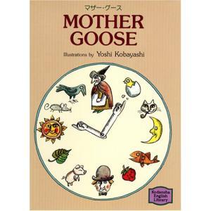 マザー・グース―Mother goose 【講談社英語文庫】 小林 与志 B:良好 I0350B|souiku-jp