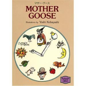 マザー・グース―Mother goose 【講談社英語文庫】 小林 与志 C:並 I0400B|souiku-jp