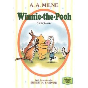 クマのプーさん―Winnie‐the‐Pooh 【講談社英語文庫】 A.A.ミルン B:良好 I0281B|souiku-jp