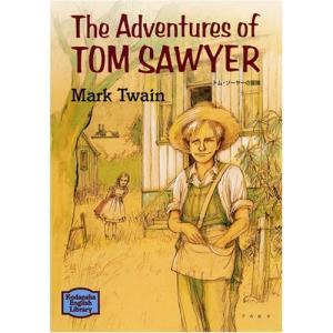トム・ソーヤーの冒険 - The Adventures of Tom Sawyer 【講談社英語文庫 マーク トウェーン B:良好 I0401B|souiku-jp