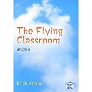 飛ぶ教室 【講談社英語文庫】 エーリッヒ ケストナー C:並 I0281B|souiku-jp