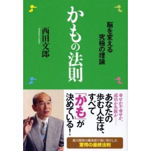 かもの法則 ―脳を変える究極の理論 西田 文郎 B:良好 F0140B