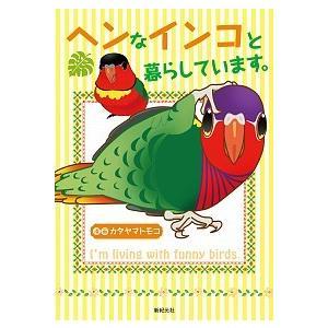 ヘンなインコと暮らしています。 カタヤマ トモコ B:良好 D0440B souiku-jp