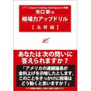 矢口新の相場力アップドリル 為替編 矢口 新 C:並 G0640B|souiku-jp