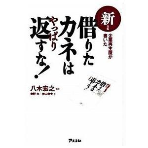 新装版 企業再生屋が書いた借りたカネはやっぱり返すな! 金野 力 B:良好 F0170B|souiku-jp