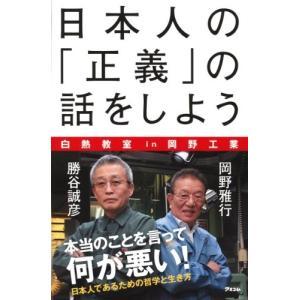 日本人の「正義」の話をしよう 岡野雅行  C:並 J0710B|souiku-jp