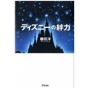 ディズニーの絆力 鎌田洋 D:可 D0260B