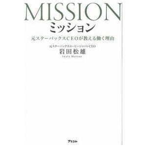 ミッション 元スターバックスCEOが教える働く理由 岩田 松雄 B:良好 D0510B souiku-jp