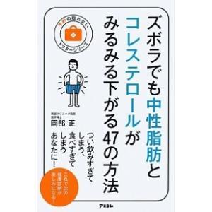 ズボラでも中性脂肪とコレステロールがみるみる下がる47の方法 岡部正 B:良好 J0510B|souiku-jp