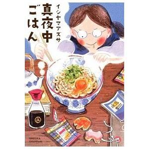 真夜中ごはん イシヤマアズサ A:綺麗 F0640B|souiku-jp