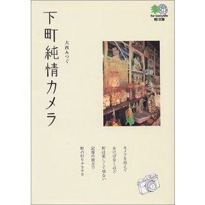 下町純情カメラ 大西 みつぐ B:良好 I0271B|souiku-jp