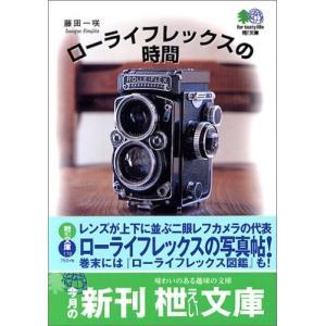 ローライフレックスの時間 藤田 一咲 B:良好 I0200B souiku-jp