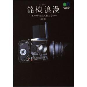 銘機浪漫 カメラが僕にくれたもの  エイ出版社編集部 C:並 I0581B|souiku-jp