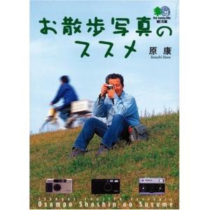 お散歩写真のススメ 原 康 B:良好 H0201B|souiku-jp