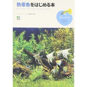 熱帯魚をはじめる本 コーラルフィッシュ編集部 B:良好 G0650B souiku-jp