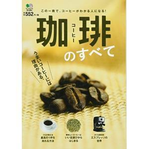 珈琲のすべて  C:並 G1020B|souiku-jp