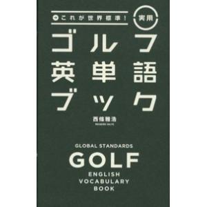 これが世界標準!  実用ゴルフ英単語ブック 西條 雅浩 A:綺麗 J0470B|souiku-jp