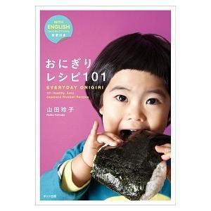 おにぎりレシピ101: EVERYDAY ONIGIRI 101 Healthy  Easy Jap...