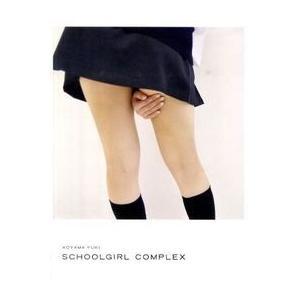スクールガール・コンプレックス SCHOOLGIRL COMPLEX 青山 裕企 B:良好 F0560B|souiku-jp