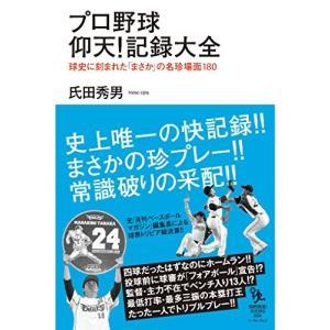 プロ野球 仰天! 記録大全 球史に刻まれた「まさか」の名珍場面180 氏田秀男 C:並 J0530B souiku-jp