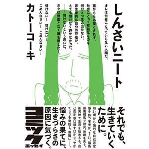 しんさいニート カトーコーキ B:良好 E0010B souiku-jp