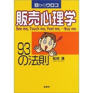 目からウロコ 販売心理学93の法則 松村 清 B:良好 E0040B|souiku-jp