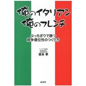 俺のイタリアン、俺のフレンチ―ぶっちぎりで勝つ競争優位性のつくり方 坂本 孝 B:良好 F0910B souiku-jp