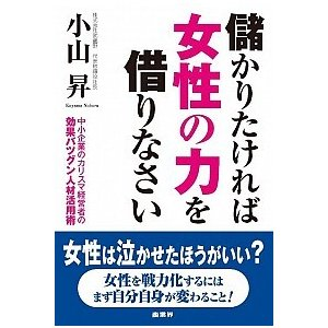 儲かりたければ女性の力を借りなさい 小山 昇 B:良好 G1380B souiku-jp