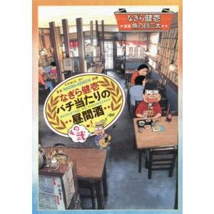 なぎら健壱 バチ当たりの昼間酒 その弐 なぎら 健壱 A:綺麗 F0880B|souiku-jp