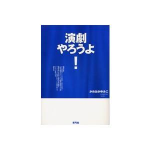 演劇やろうよ! かめおか ゆみこ B:良好 E0210B|souiku-jp