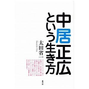 中居正広という生き方 太田 省一 C:並 E0350B|souiku-jp
