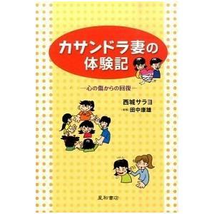 カサンドラ妻の体験記 ‐心の傷からの回復‐ 西城 サラヨ A:綺麗 G1680B|souiku-jp