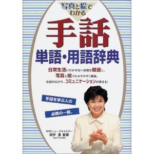 写真と絵でわかる手話単語・用語辞典  田中 清 B:良好 E0310B|souiku-jp