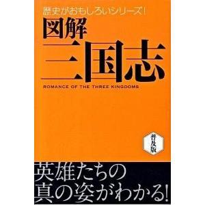 図解三国志  渡辺 精一 B:良好 F0570B|souiku-jp