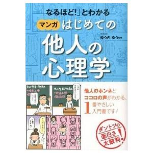 「なるほど!」とわかる マンガはじめての他人の心理学 ゆうきゆう B:良好 F0530B|souiku-jp