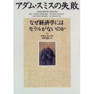 アダム・スミスの失敗―なぜ経済学にはモラルがないのか ケネス ラックス C:並 D0670B|souiku-jp