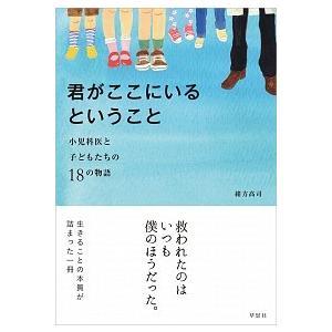 君がここにいるということ: 小児科医と子どもたちの18の物語 緒方 高司 A:綺麗 G0740B souiku-jp