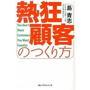 熱狂顧客のつくり方 島 青志 B:良好 D0450B|souiku-jp