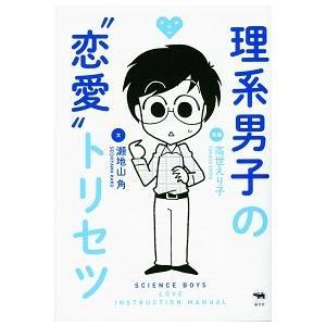 理系男子の恋愛トリセツ 高世えり子 A:綺麗 G1140B souiku-jp