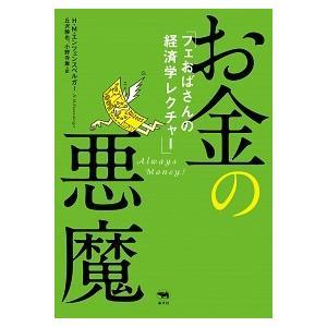 お金の悪魔: フェおばさんの経済学レクチャー H.M. エンツェンスベルガー B:良好 F0110B|souiku-jp