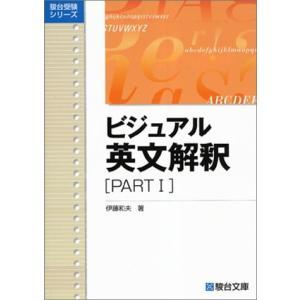 ビジュアル英文解釈  伊藤 和夫 B:良好 E0310B|souiku-jp