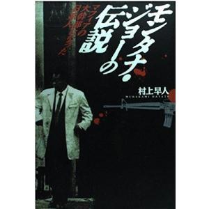 モンタナ・ジョーの伝説―マフィアの大幹部になった日系人 村上 早人 B:良好 G0770B|souiku-jp