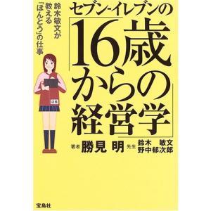セブン‐イレブンの「16歳からの経営学」―鈴木敏文が教える「ほんとう」の仕事 勝見 明 B:良好 F0110B|souiku-jp
