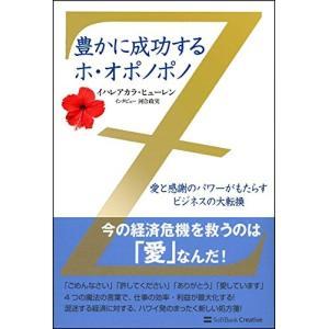 豊かに成功するホ・オポノポノ 愛と感謝のパワーがもたらすビジネスの大転換 イハレアカラ・ヒューレン A:綺麗 F0820B souiku-jp