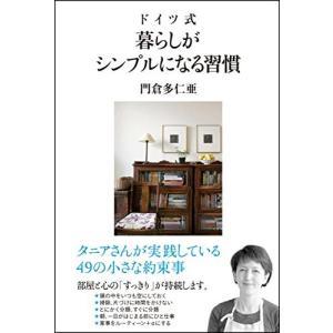 ドイツ式 暮らしがシンプルになる習慣 門倉 多仁亜 B:良好 E0530B|souiku-jp