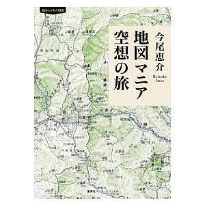 地図マニア 空想の旅 今尾 恵介 A:綺麗 C0070B