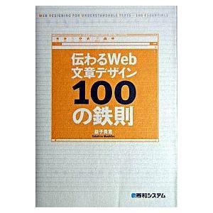 伝わるWeb文章デザイン 100の鉄則 益子 貴寛 B:良好 E0280B
