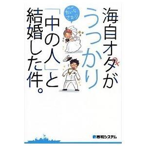 海自オタがうっかり「中の人」と結婚した件。 たいら さおり A:綺麗 G0510B|souiku-jp